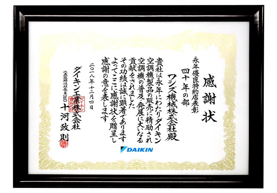 ダイキン工業の永年優良特約店表彰